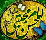 پندی از امام حسن (ع)؛ نتیجه اعتماد بخدا / مایه حیات قلب/ چگونگی خشک شدن مردانگی/ بکوش این شخص تو را نشناسد