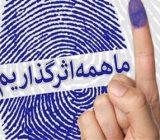تبلیغات انتخاباتی در فضای مجازی ساماندهی میشود